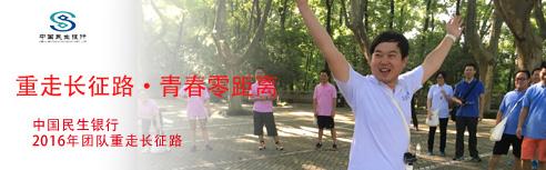 民生银行2016南京拓展训练