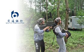 交通银行扬州金融服务中心2018途居露营地体验拓展培训