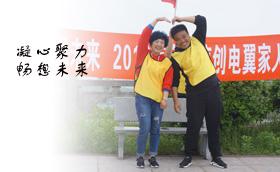 南京电信创电翼家人2018年大金山体验拓展培训