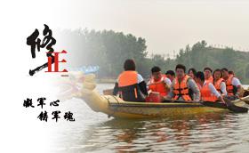 修正药业2018天乐湖体验拓展培训