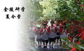 金陵研学夏令营2018年第一期