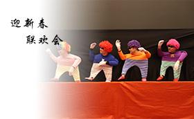 南京市國資委2020年迎新春晚會