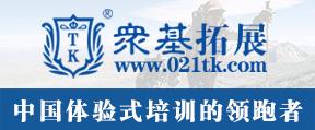 上海哪家拓展公司培训好?怎么选择好的拓展培训公司?,拓展培训公司,拓展培训项目,拓展训练,拓展公司